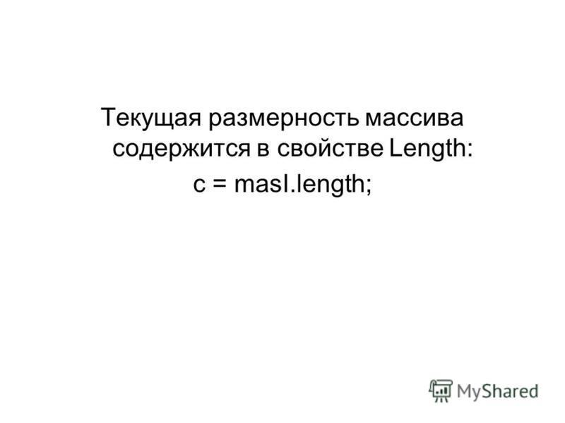 Текущая размерность массива содержится в свойстве Length: с = masI.length;