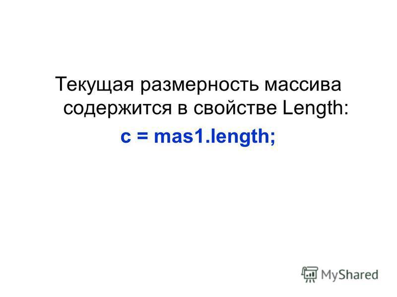 Текущая размерность массива содержится в свойстве Length: с = mas1.length;