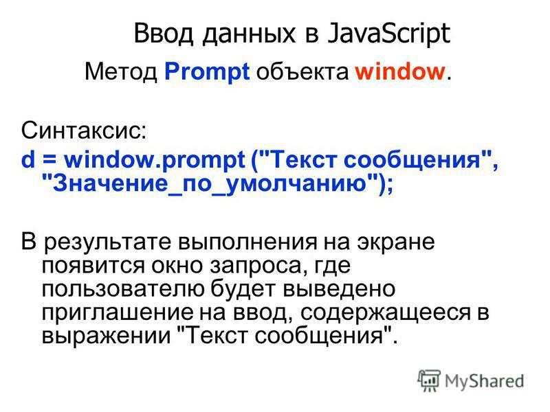 Метод Prompt объекта window. Синтаксис: d = window.prompt (