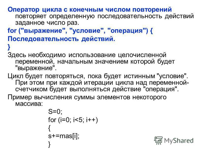 Оператор цикла с конечным числом повторений повторяет определенную последовательность действий заданное число раз. for (