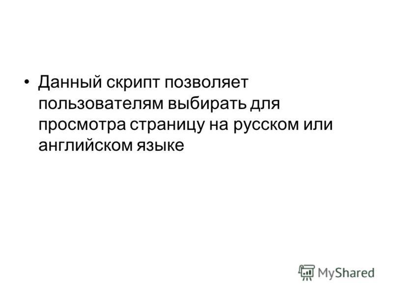 Данный скрипт позволяет пользователям выбирать для просмотра страницу на русском или английском языке