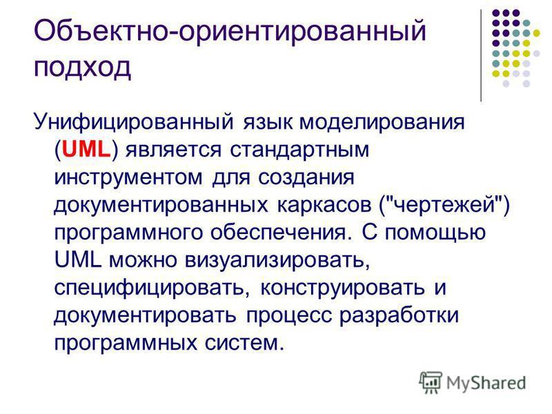 Объектно-ориентированный подход Унифицированный язык моделирования (UML) является стандартным инструментом для создания документированных каркасов (