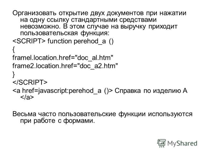 Организовать открытие двух документов при нажатии на одну ссылку стандартными средствами невозможно. В этом случае на выручку приходит пользовательская функция: function perehod_a () { framel.location.href=