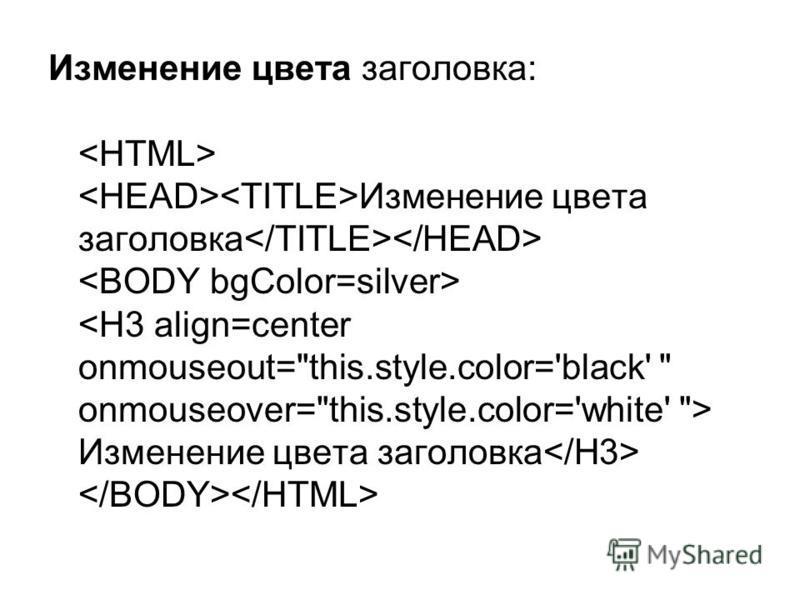 Изменение цвета заголовка: Изменение цвета заголовка Изменение цвета заголовка