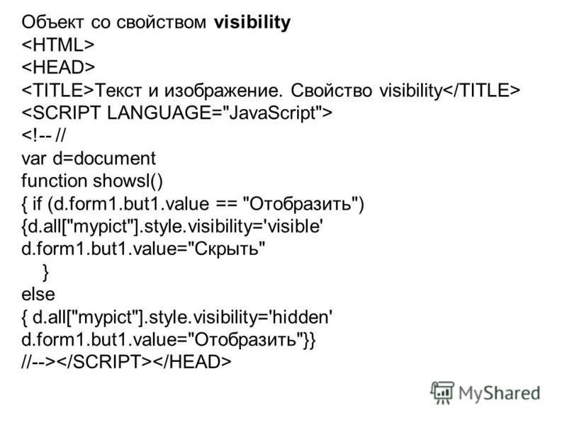 Объект со свойством visibility Текст и изображение. Свойство visibility <!-- // var d=document function showsl() { if (d.form1.but1. value ==