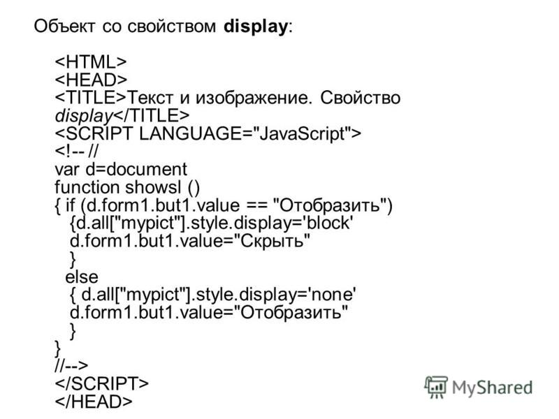 Объект со свойством display: Текст и изображение. Свойство display