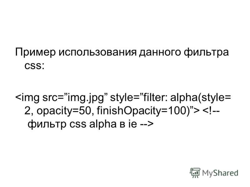 Пример использования данного фильтра css: