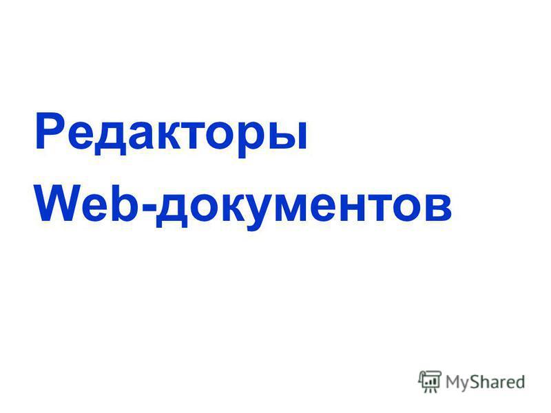 Редакторы Web-документов