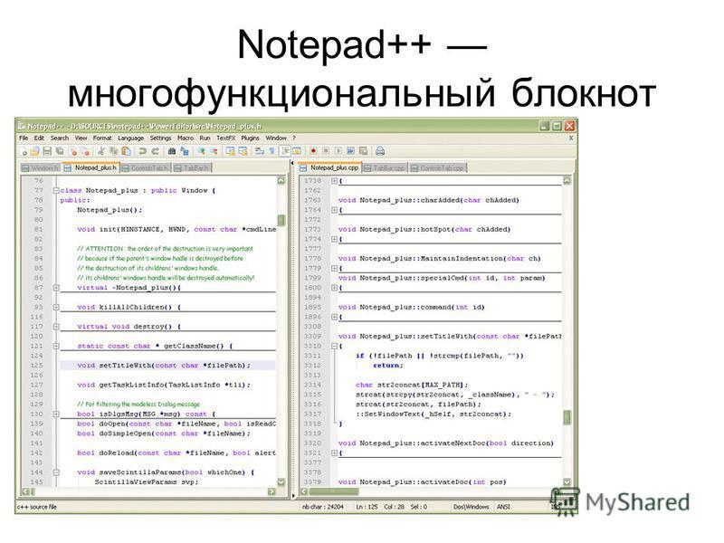 Notepad++ многофункциональный блокнот