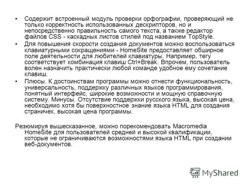 Содержит встроенный модуль проверки орфографии, проверяющий не только корректность использованных дескрипторов, но и непосредственно правильность самого текста, а также редактор файлов CSS - каскадных листов стилей под названием TopStyle. Для повышен