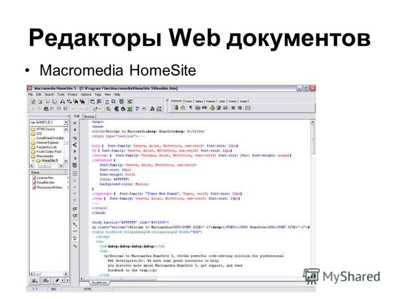 Редакторы Web документов Macromedia HomeSite