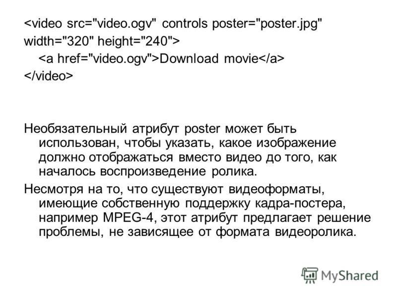 <video src=