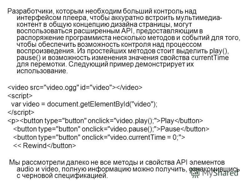 Разработчики, которым необходим больший контроль над интерфейсом плеера, чтобы аккуратно встроить мультимедиа- контент в общую концепцию дизайна страницы, могут воспользоваться расширенным API, предоставляющим в распоряжение программиста несколько ме