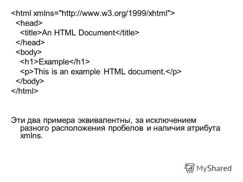 An HTML Document Example This is an example HTML document. Эти два примера эквивалентны, за исключением разного расположения пробелов и наличия атрибута xmlns.