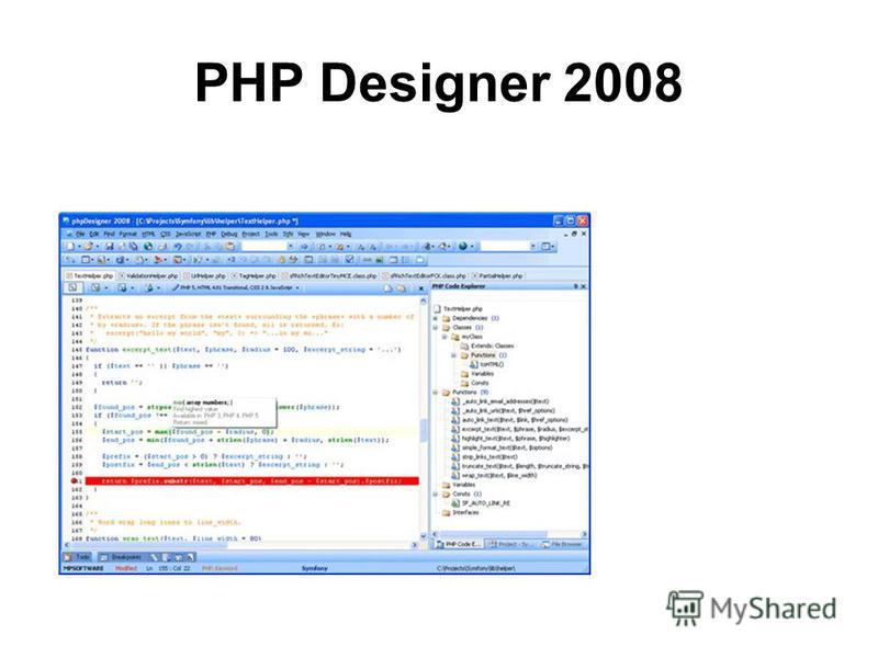 PHP Designer 2008