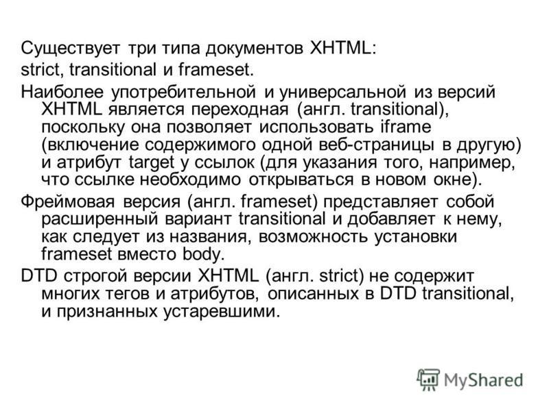 Существует три типа документов XHTML: strict, transitional и frameset. Наиболее употребительной и универсальной из версий XHTML является переходная (англ. transitional), поскольку она позволяет использовать iframe (включение содержимого одной веб-стр