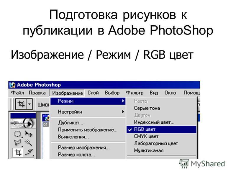 Подготовка рисунков к публикации в Adobe PhotoShop Изображение / Режим / RGB цвет