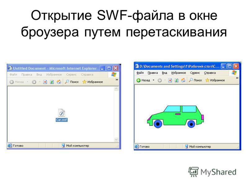 Открытие SWF-файла в окне броузера путем перетаскивания