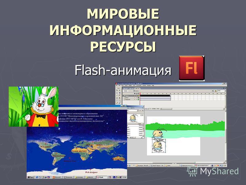 МИРОВЫЕ ИНФОРМАЦИОННЫЕ РЕСУРСЫ Flash-анимация
