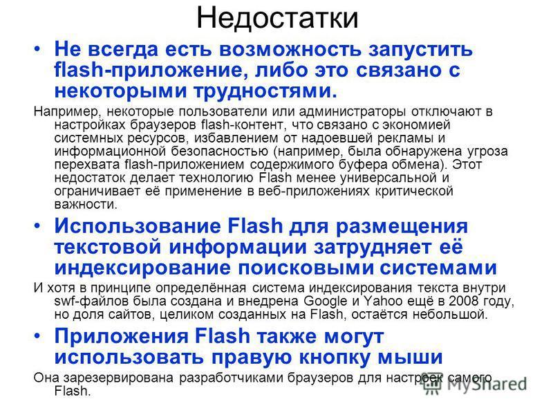 Недостатки Не всегда есть возможность запустить flash-приложение, либо это связано с некоторыми трудностями. Например, некоторые пользователи или администраторы отключают в настройках браузеров flash-контент, что связано с экономией системных ресурсо