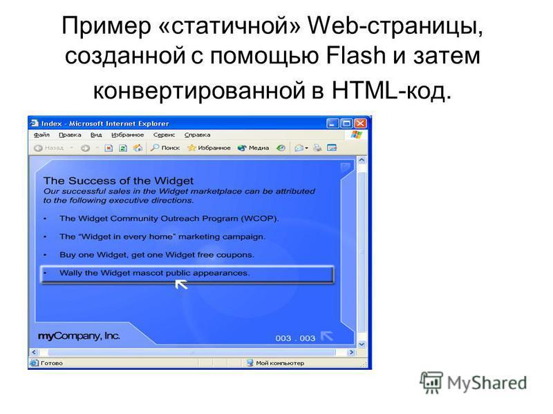 Пример «статичной» Web-страницы, созданной с помощью Flash и затем конвертированной в HTML-код.