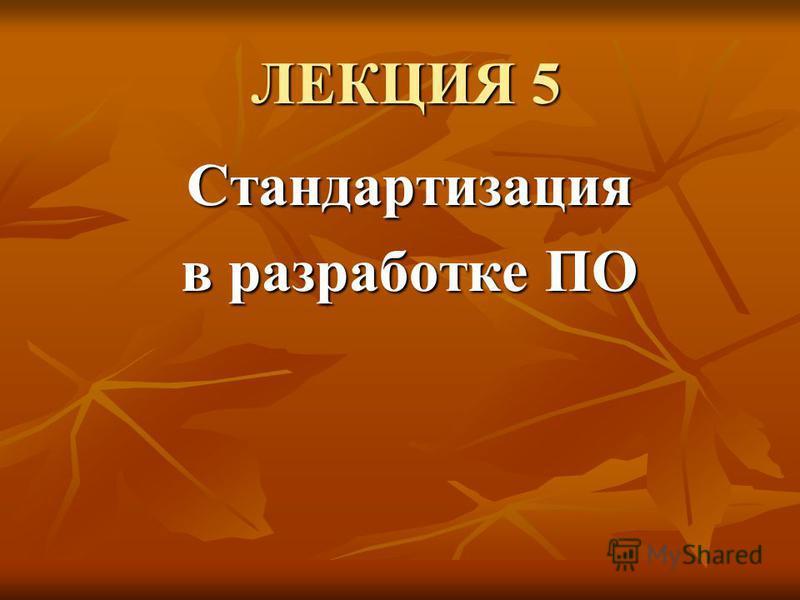 ЛЕКЦИЯ 5 Стандартизация в разработке ПО