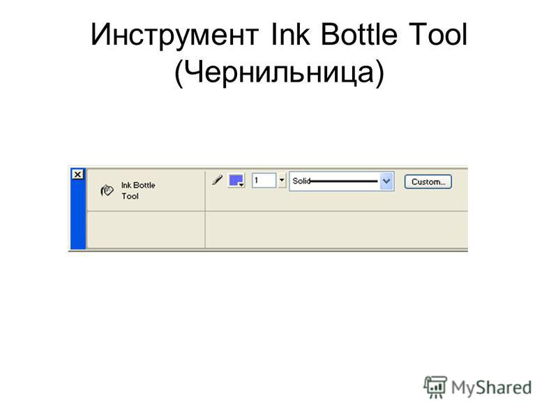 Инструмент Ink Bottle Tool (Чернильница)