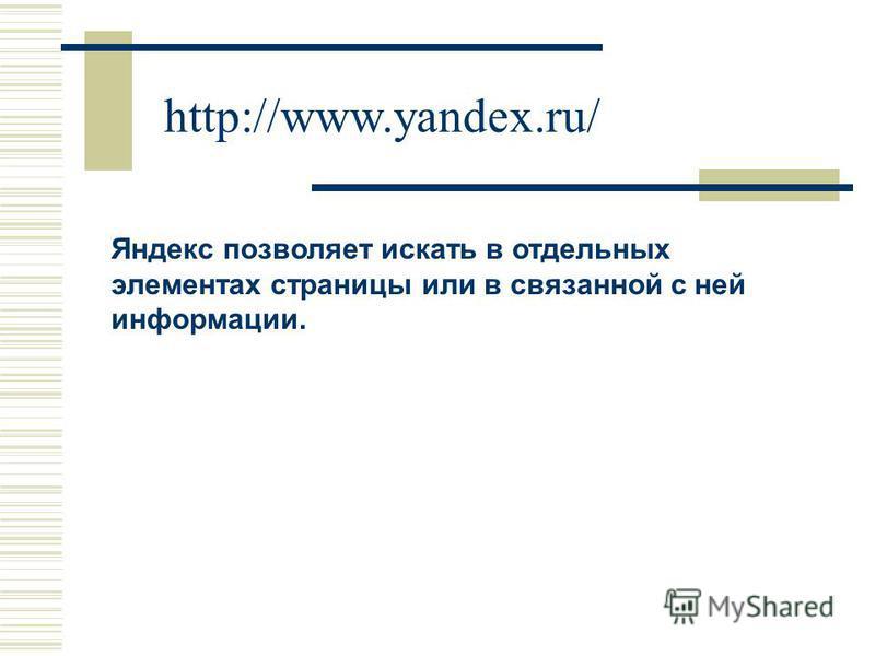 Яндекс позволяет искать в отдельных элементах страницы или в связанной с ней информации. http://www.yandex.ru/