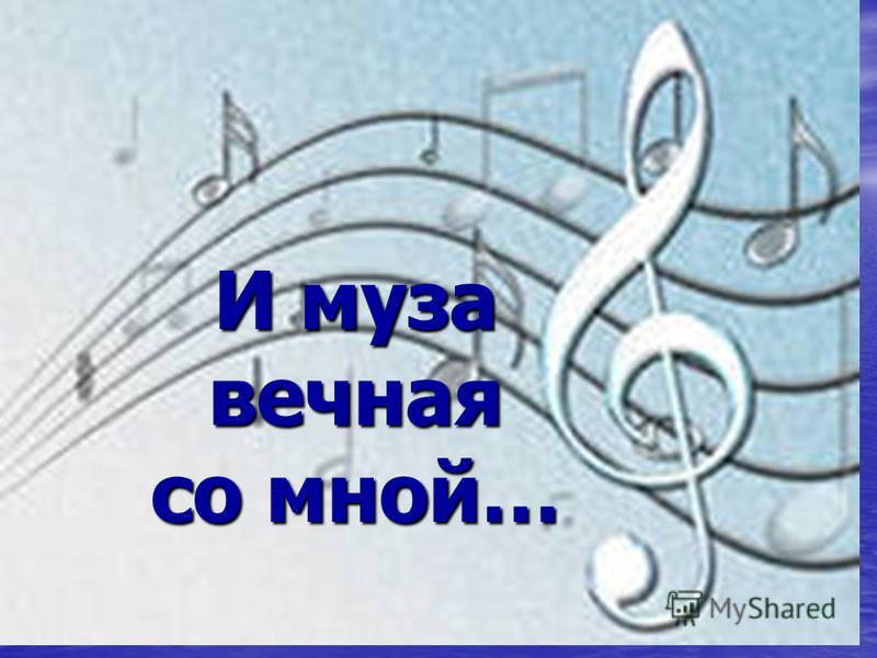 И муза вечная со мной… Урок музыки в 1 классе И муза вечная со мной…
