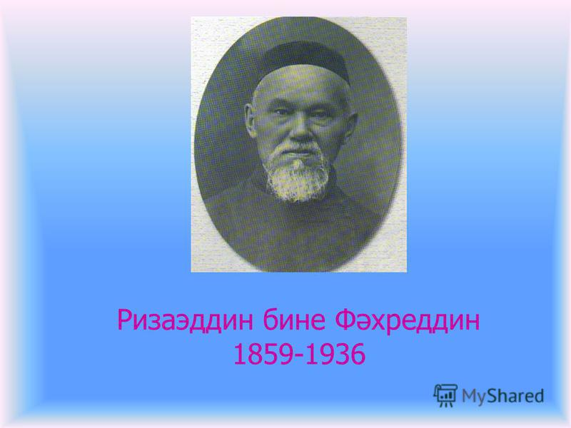 Ризаэддин бине Фәхреддин 1859-1936