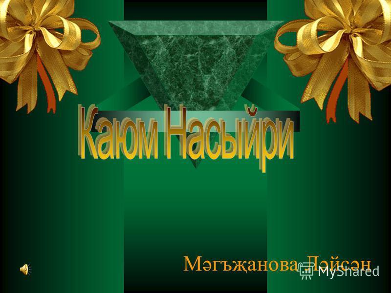 Мәгъҗанова Ләйсән