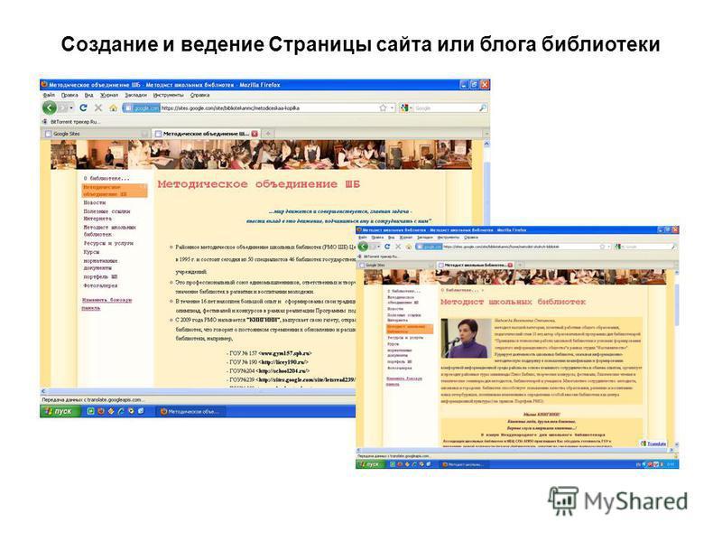 Создание и ведение Страницы сайта или блога библиотеки