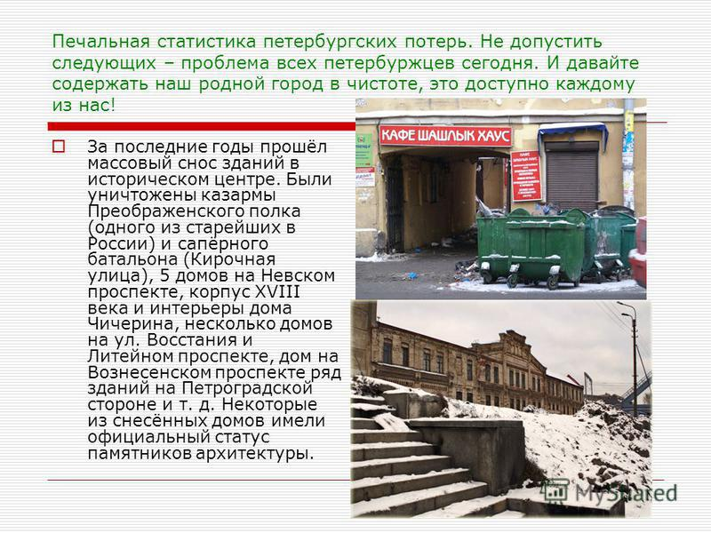 Печальная статистика петербургских потерь. Не допустить следующих – проблема всех петербуржцев сегодня. И давайте содержать наш родной город в чистоте, это доступно каждому из нас! За последние годы прошёл массовый снос зданий в историческом центре.