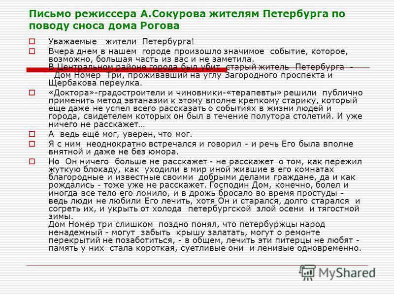 Письмо режиссера А.Сокурова жителям Петербурга по поводу сноса дома Рогова Уважаемые жители Петербурга! Вчера днем в нашем городе произошло значимое событие, которое, возможно, большая часть из вас и не заметила. В Центральном районе города был убит
