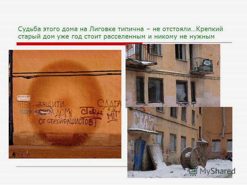Судьба этого дома на Лиговке типична – не отстояли…Крепкий старый дом уже год стоит расселенным и никому не нужным