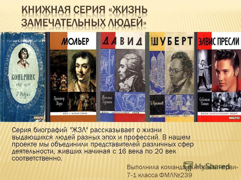 Выполнила команда «Книжные черви» 7-1 класса ФМЛ239 Серия биографий
