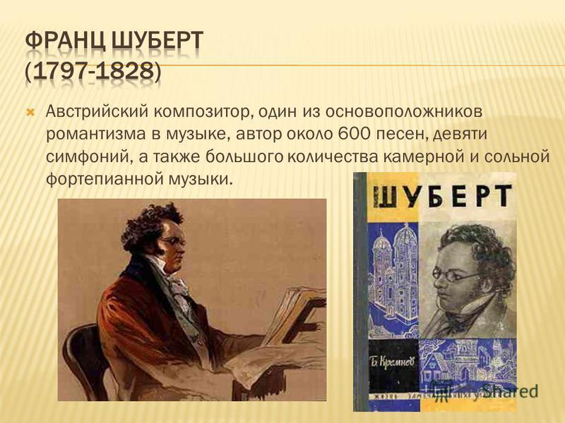 Австрийский композитор, один из основоположников романтизма в музыке, автор около 600 песен, девяти симфоний, а также большого количества камерной и сольной фортепианной музыки.