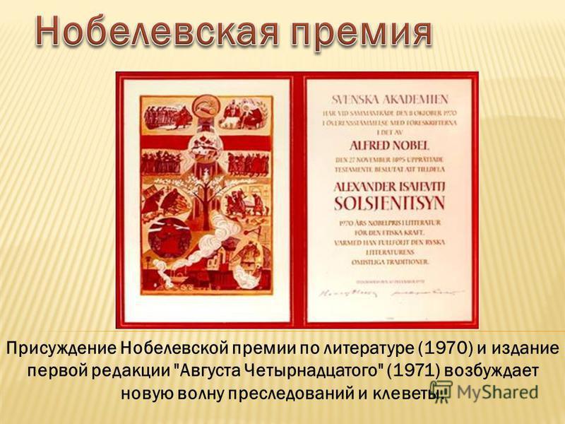Присуждение Нобелевской премии по литературе (1970) и издание первой редакции Августа Четырнадцатого (1971) возбуждает новую волну преследований и клеветы.