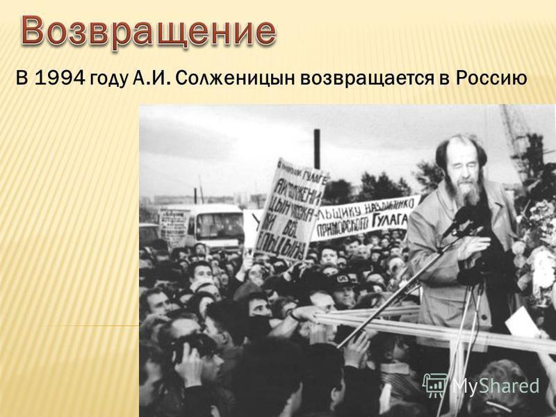 В 1994 году А.И. Солженицын возвращается в Россию