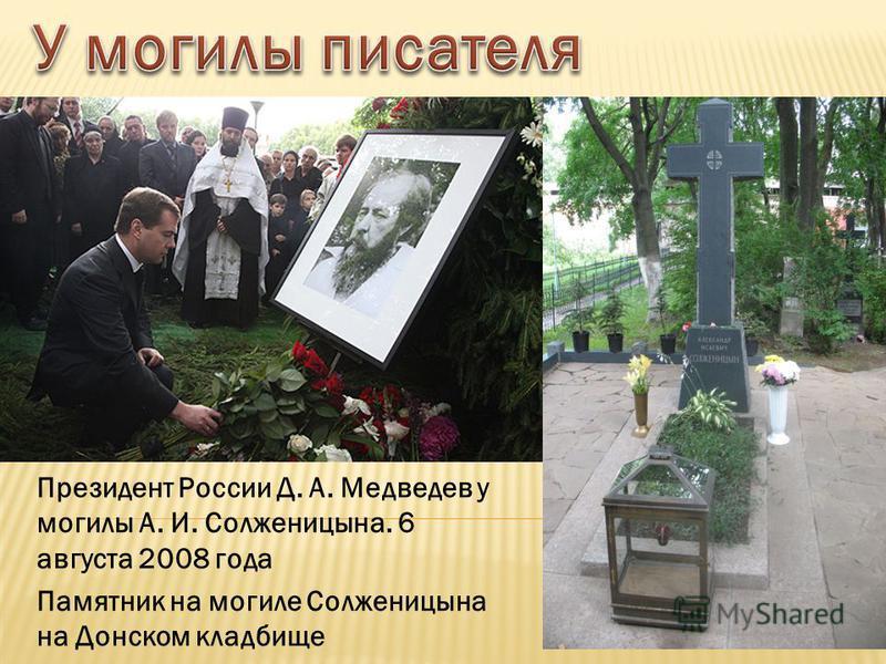 Президент России Д. А. Медведев у могилы А. И. Солженицына. 6 августа 2008 года Памятник на могиле Солженицына на Донском кладбище