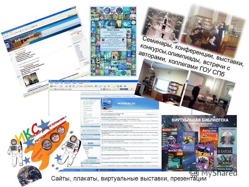 Семинары, конференции, выставки, конкурсы,олимпиады, встречи с авторами, коллегами ГОУ СПб Сайты, плакаты, виртуальные выставки, презентации