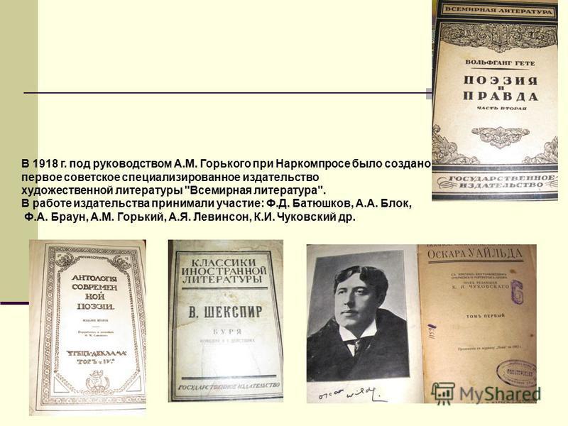 В 1918 г. под руководством А.М. Горького при Наркомпросе было создано первое советское cпeциализировaннoе издaтeльcтво художественной литературы