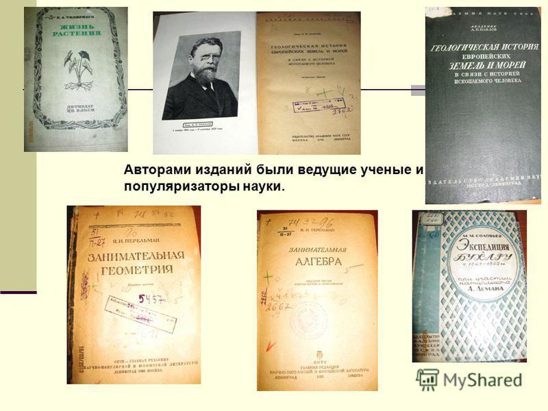 Авторами изданий были ведущие ученые и популяризаторы науки.