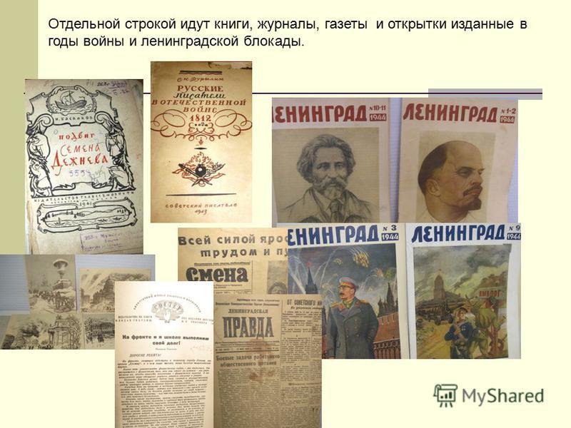 Отдельной строкой идут книги, журналы, газеты и открытки изданные в годы войны и ленинградской блокады.