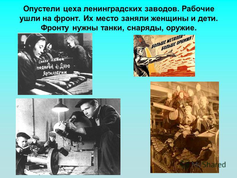 Опустели цеха ленинградских заводов. Рабочие ушли на фронт. Их место заняли женщины и дети. Фронту нужны танки, снаряды, оружие.