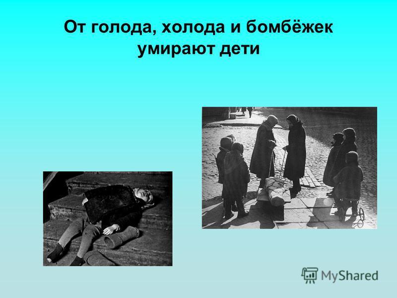 От голода, холода и бомбёжек умирают дети