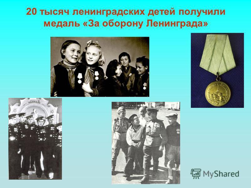 20 тысяч ленинградских детей получили медаль «За оборону Ленинграда»