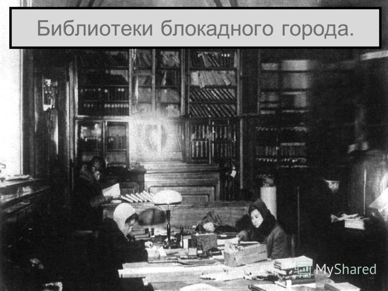 Библиотеки блокадного города.