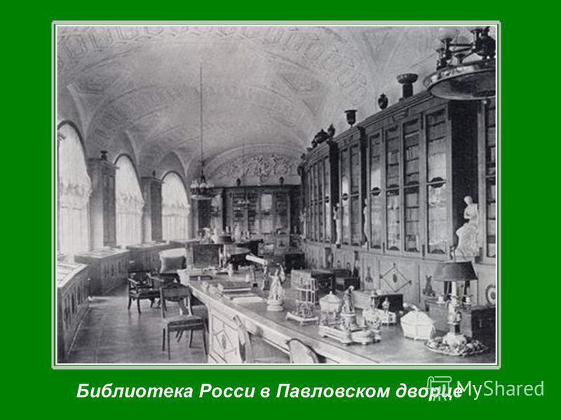 Библиотека Росси в Павловском дворце