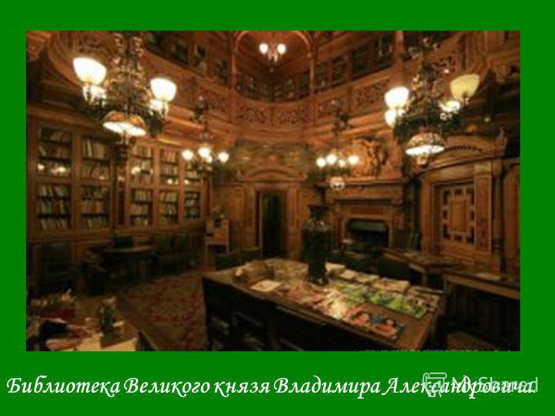 Библиотека Великого князя Владимира Александровича.